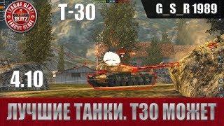WoT Blitz - Лучшие танки игры . Т30 в современном рандоме - World of Tanks Blitz (WoTB)