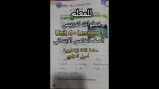 شرح خطوات تدريس Unit 4  Lesson 3 للصف الخامس الابتدائي