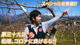 松尾アトム前派出所のりんご長者の旅 第39話