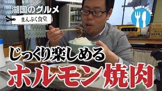 【湖国のグルメ】まんぷく食堂【常連でにぎわう焼肉食堂】