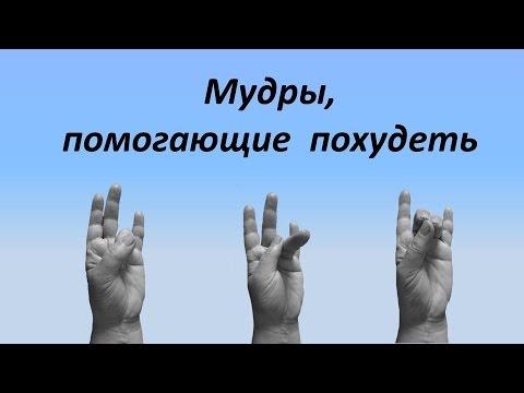 Мудры для похудения. Простые и эффективные жесты  руками для похудения.