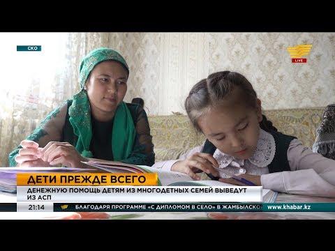 Денежную помощь детям из многодетных семей выведут из АСП