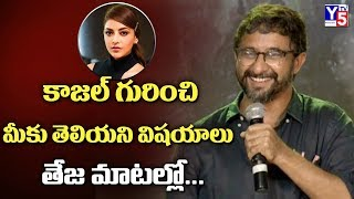 Director Teja Shocking Comments on Kajal Aggarwal | Sita | Bellamkonda Sai Sreenivas | Y5tv