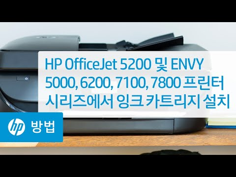 HP OfficeJet 5200 및 ENVY 5000, 6200, 7100, 7800 프린터 시리즈에서 잉크 카트리지 설치