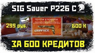 Warface - как получить SIG Sauer P226 C За 300 рублей НАВСЕГДА !!!  #АкадемияWarface