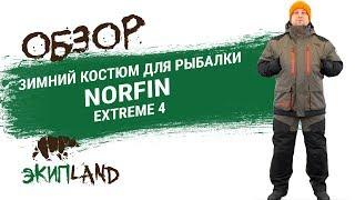 Костюм зимний norfin extreme 2