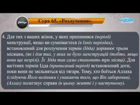 Читання сури 065 Ат-Таляк (Розлучення) з перекладом смислів на українську мову (читає Махір)