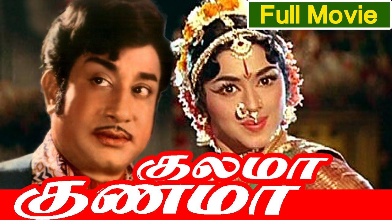 Tamil Full Length Movie | Kulama Gunama | Ft  Shivaji