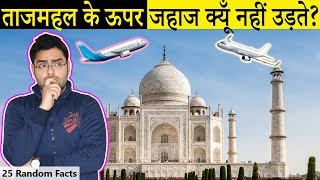 Why Planes Don't Fly over Taj Mahal? 25 Most  Amazing Facts in Hindi | TFS EP 14