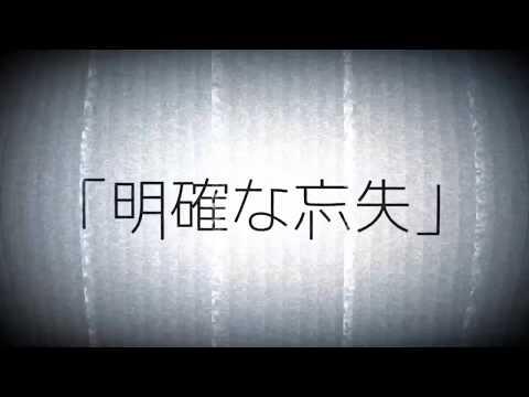 明確な忘失/HaRe