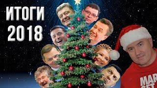 Итоги 2018 года. Теперь ясно почему Порошенко не станет президентом в 2019 году