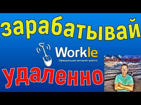 схема заработка в интернете без вложений   workle как заработать