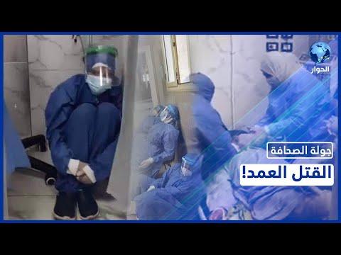 الوضع الكارثي للمستشفيات المصرية