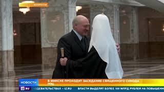 В Минске впервые в истории проходит заседание Священного Синода РПЦ