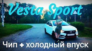 Vesta Sport - ЧИП + ХОЛОДНЫЙ ВПУСК, замер на СТЕНДЕ и 0-100.