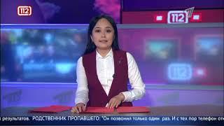 """Обзор тревожных новостей """"112"""". Выпуск от 12.11.2018"""
