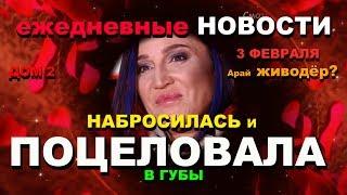 """Набросилась и ПОЦЕЛОВАЛА!: """"ДОМ 2"""" Новости за 3 февраля."""