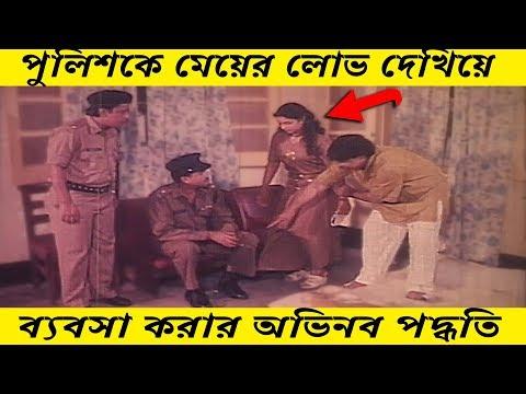 পুলিশকে মেয়ের লোভ | Movie Scene | Manna | Miju Ahmed | Afzal Sharif | Jhor- ঝড়