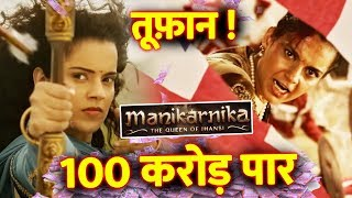 Manikarnika Sets NEW RECORD, Crosses 100 CRORE At Box Office | Kangana Ranaut