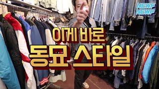중국인 동묘시장 데려가서 풀세팅시켜주기 + 고기튀김 | 빈티지옷 | 구제시장 | 과연?