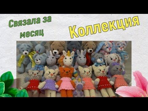 Коллекция моих игрушек