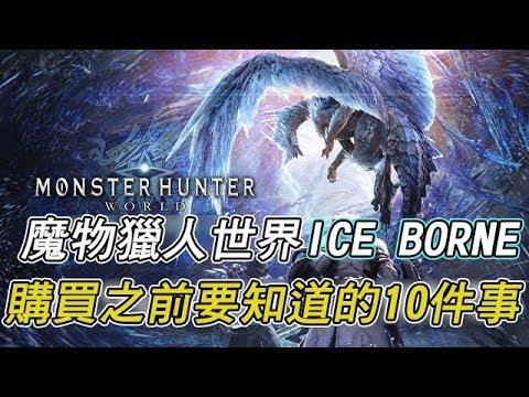 【艾倫】魔物獵人世界 ICE BORNE 購買之前要知道的10件事