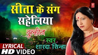 Lyrical Video - SEETA KE SANG SAHELIYAN | Bhojpuri OLD VIVAH GEET | - Download this Video in MP3, M4A, WEBM, MP4, 3GP