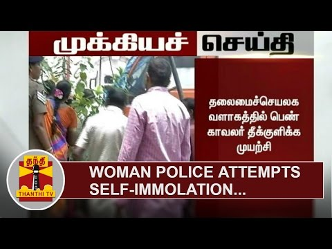 Woman-Police-attempts-Self-immolation-in-TN-Secretariat-Campus-Thanthi-TV