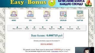 Новый Щедрый Бонусник e bonus!!!