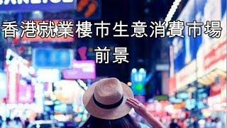 香港經濟 | 香港就業樓市生意消費市場前景