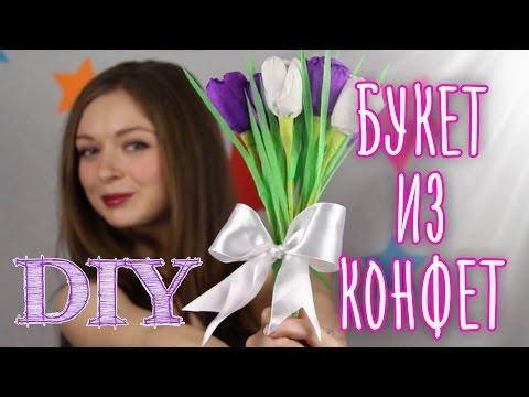 DIY Сладкий подарок / Букет из конфет СВОИМИ РУКАМИ / Мастер класс 🐞 Afinka