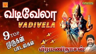 Vadivela  Murugan Songs