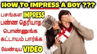 10 Ways To Impress A Boy | Tamil | Wow Studio