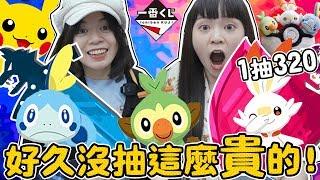 【超激貴一番賞#25】一抽竟然要320元!史上CP值最高的F賞 神奇寶貝 寶可夢劍盾  pokemon 可可酒精