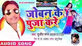 dj sanjay rock bhojpuri song - Kênh video giải trí dành cho thiếu