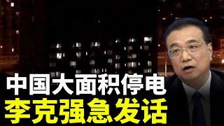 严冬禁煤限电惹众怒 李克强急开国务院常务会【时事追踪】