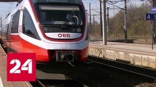 Влияние железных дорог на мировую экономику обуждают в Вене - Россия 24