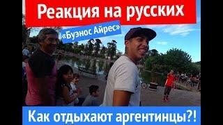 Аргентина. Буэнос Айрес. Реакция на русских! Что творится в парке в выходные?