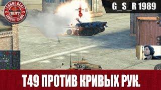 WoT Blitz - Т49 против кривых рук - World of Tanks Blitz (WoTB)