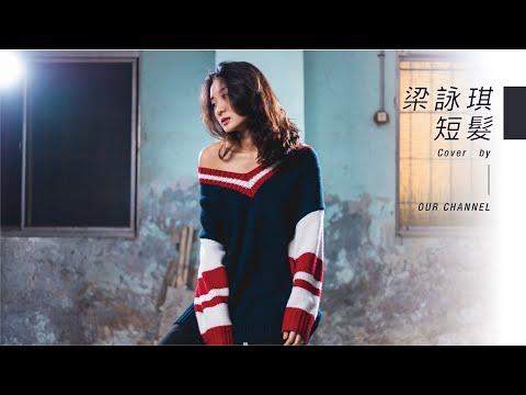 梁詠琪-短髮 |OUR CHANNEL COVER #47