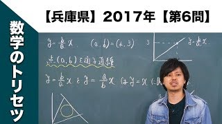 兵庫県高校入試数学2017年第6問