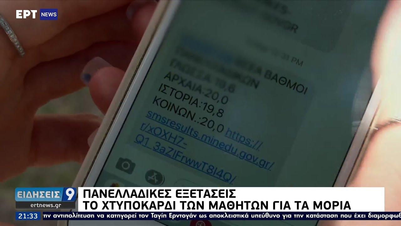 Πανελλαδικές εξετάσεις: Ανακοινώθηκαν οι βαθμολογίες ηλεκτρονικά και με SMS