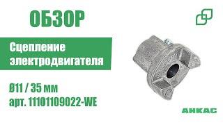 Сцепление электродвигателя Ø11 / 35 мм арт. 11101109022-WE