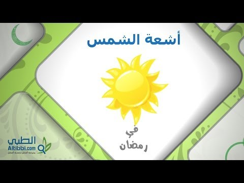 الوقاية من اشعة الشمس في رمضان
