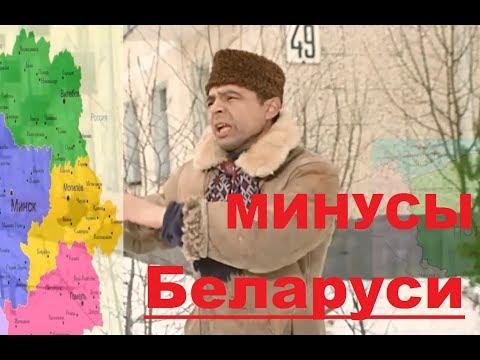 Минусы Беларуси. Переезд в Беларусь.