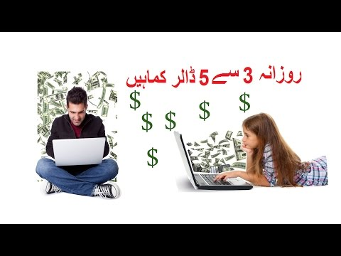 how to earn money from internet in urdu/hindi