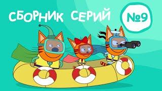 Три Кота | Сборник серий №9 | Мультфильмы для детей | 81-90 Серии