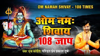 ॐ नमः शिवाय 108 जाप | Shiv Mantra