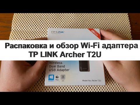 Распаковка и обзор Wi Fi адаптера TP LINK Archer T2U