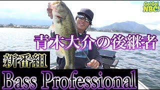 BassProfessional 黄金の湖 青木唯 Go!Go!NBC!